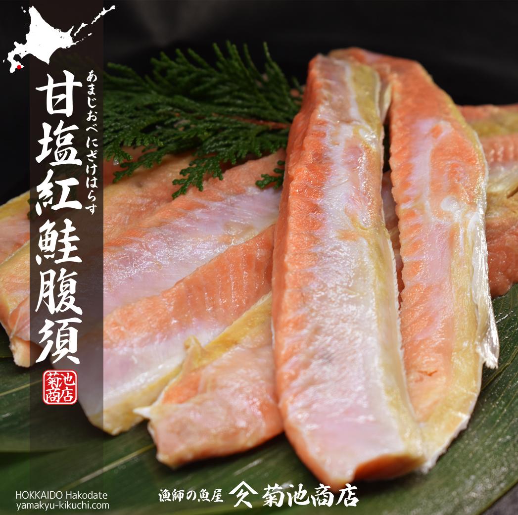 甘塩紅鮭腹須(あまじおべにざけはらす)
