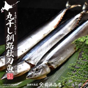 丸干し釧路秋刀魚(まるぼしくしろさんま)