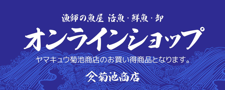 オンラインショップ ヤマキュウ菊池商店のお買い得商品となります。お買い物をお楽しみください。漁師の魚屋 活魚・鮮魚・卸 ヤマキュウ菊池商店
