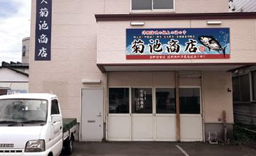 漁師の魚屋 ヤマキュウ 菊池商店 外観
