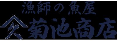 漁師の魚屋 ヤマキュウ 菊池商店 ロゴ