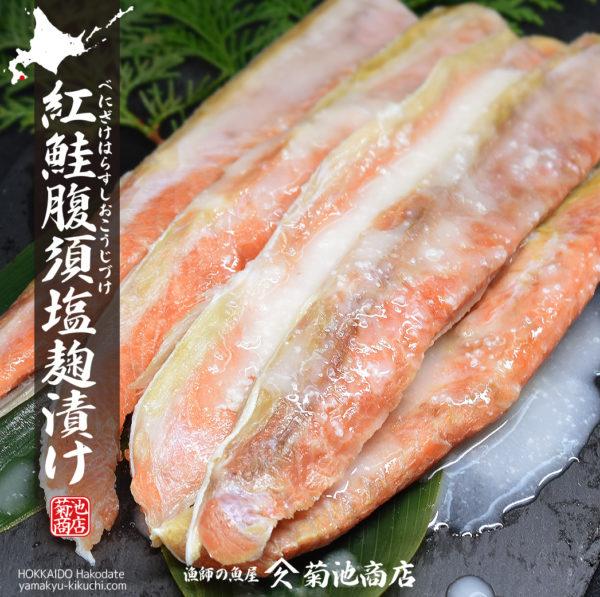 紅鮭腹須塩麹漬け(べにざけはあすしおこうじづけ)
