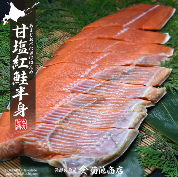 紅鮭半身(べにざけはんみ)