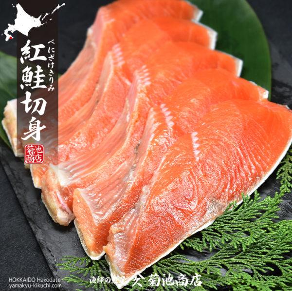 紅鮭切身(べにざけきりみ)