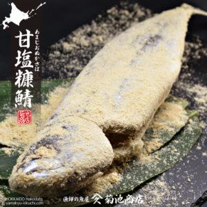 甘塩糠鯖(あまじおぬかさば)