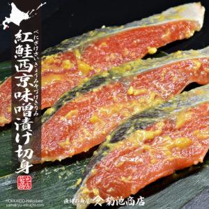 紅鮭西京味噌漬け切身(べにざけさいきょうみそづけきりみ)