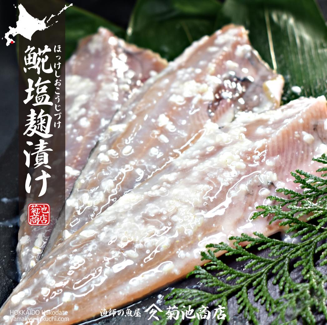 𩸽塩麹漬け(ほっけしおこうじづけ)