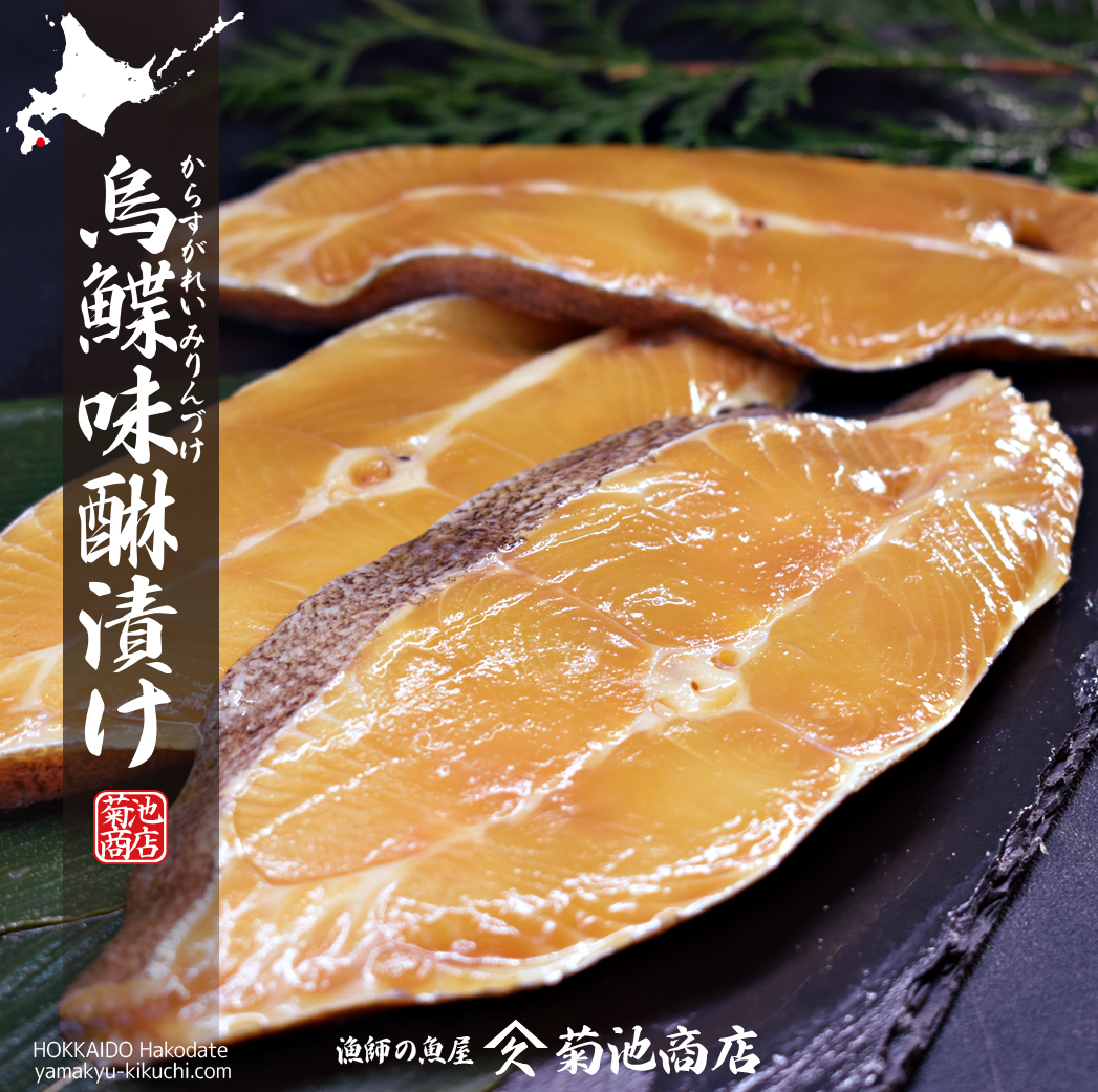 烏鰈味醂漬け(からすがれいみりんづけ)