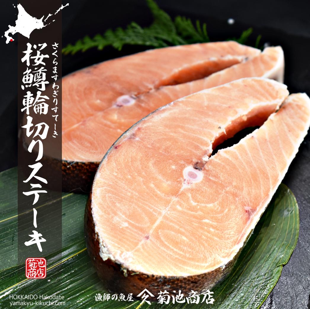 桜鱒輪切りステーキ(さくらますわぎりすてーき)