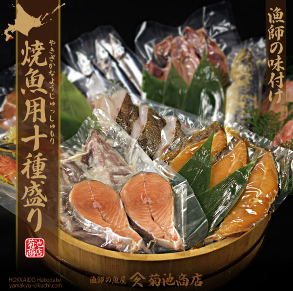 焼魚用十種盛り(やきざかなようじゅっしゅもり)