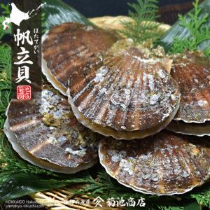 帆立貝(ほたてがい)