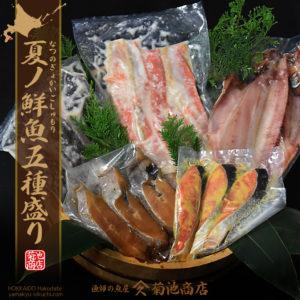 夏ノ鮮魚五種盛り(なつのぎょかいごしゅもり)